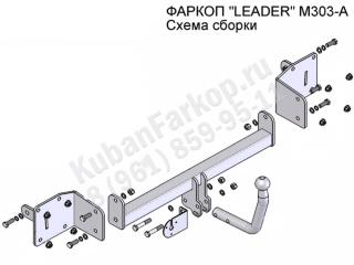 M303-A, Лидер-Плюс (Россия)