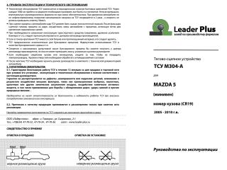 M304-A, Лидер-Плюс (Россия)