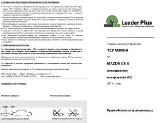M308-A, Лидер-Плюс (Россия)