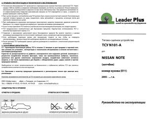 N101-A, Лидер-Плюс (Россия)