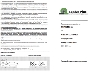 N102-A, Лидер-Плюс (Россия)