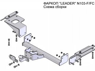 фаркоп N103-F