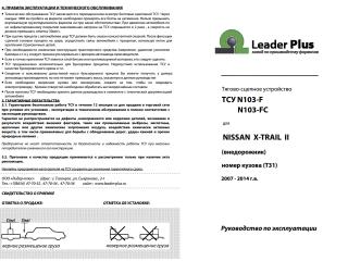 N103-FC, Лидер-Плюс (Россия)