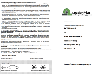 N104-A, Лидер-Плюс (Россия)