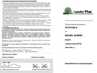 N106-A, Лидер-Плюс (Россия)