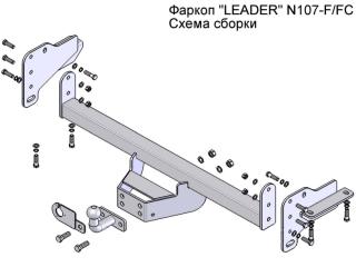 фаркоп N107-FC