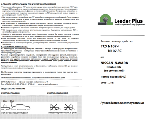 N107-F, Лидер-Плюс (Россия)