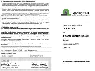 N110-A, Лидер-Плюс (Россия)