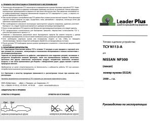 N113-A, Лидер-Плюс (Россия)