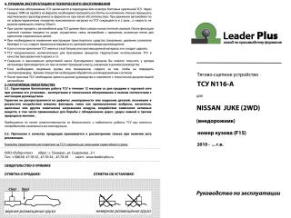 N116-A, Лидер-Плюс (Россия)