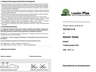 N117-A, Лидер-Плюс (Россия)