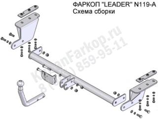 N119-A, Лидер-Плюс (Россия)