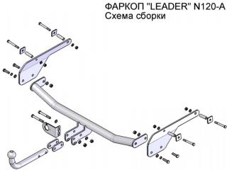 фаркоп N120-A