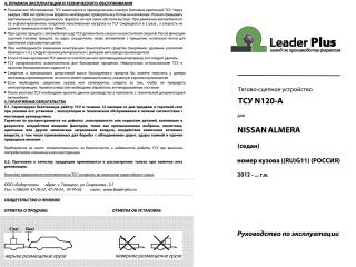 N120-A, Лидер-Плюс (Россия)