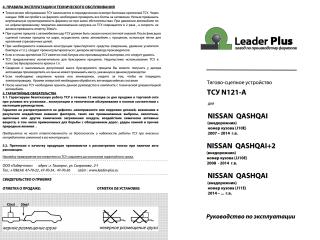 N121-A, Лидер-Плюс (Россия)