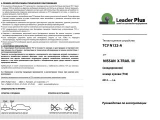 N122-A, Лидер-Плюс (Россия)