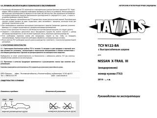 N122-BA, Лидер-Плюс (Россия)