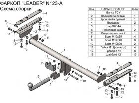 фаркоп N123-A