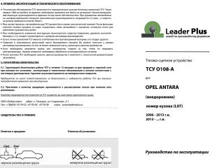 O108-A, Лидер-Плюс (Россия)