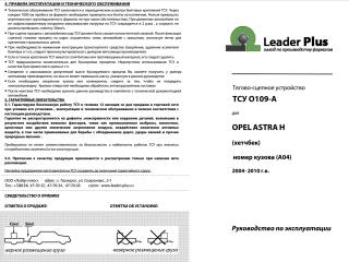O109-A, Лидер-Плюс (Россия)