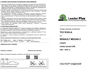 R103-A, Лидер-Плюс (Россия)