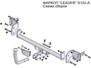 фаркоп S102-A