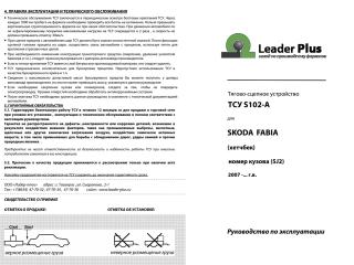 S102-A, Лидер-Плюс (Россия)