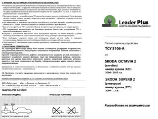 S106-A, Лидер-Плюс (Россия)