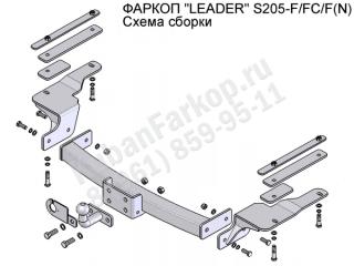 S205-F, Лидер-Плюс (Россия)