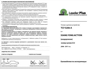 S206-A, Лидер-Плюс (Россия)