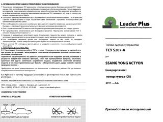 S207-A, Лидер-Плюс (Россия)