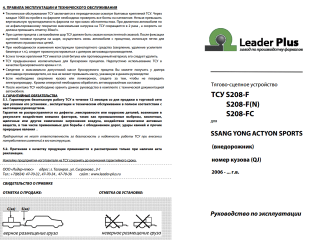 S208-FC, Лидер-Плюс (Россия)