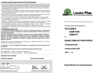 S208-F, Лидер-Плюс (Россия)
