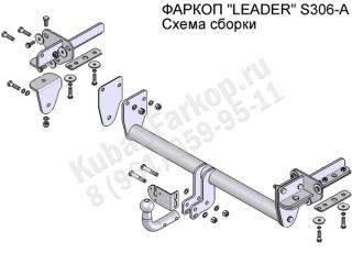 S306-A, Лидер-Плюс (Россия)