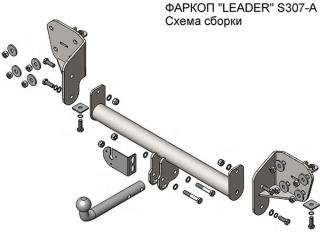 фаркоп S307-A