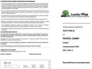T104-A, Лидер-Плюс (Россия)