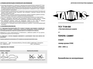 T104-BA, Лидер-Плюс (Россия)