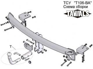фаркоп T106-BA