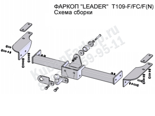 фаркоп T109-FC