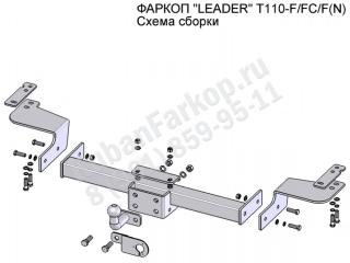 T110-FC, Лидер-Плюс (Россия)