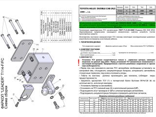 T114-F, Лидер-Плюс (Россия)