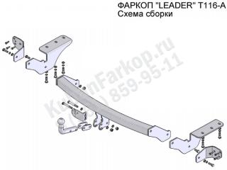 T116-A, Лидер-Плюс (Россия)