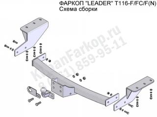 T116-F, Лидер-Плюс (Россия)