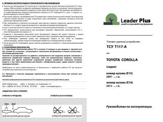 T117-A, Лидер-Плюс (Россия)