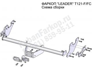 фаркоп T121-FC