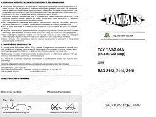 T-VAZ-06A, Лидер-Плюс (Россия)