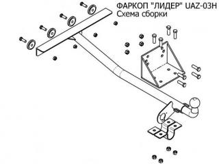 UAZ-03H, Лидер-Плюс (Россия)