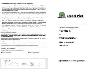 V102-A, Лидер-Плюс (Россия)