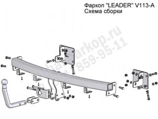 фаркоп V113-A