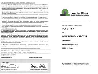 V113-A, Лидер-Плюс (Россия)